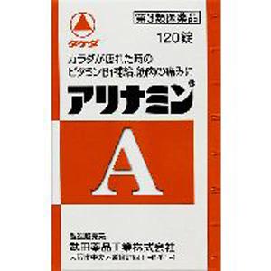 アリナミンA [第三類医薬品]120錠